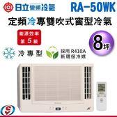 【信源】8坪【HITACHI 日立 定頻雙吹式窗型《冷專》冷氣機 (1.8噸) 】RA-50WK (含標準安裝)