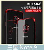 Samsung 三星 Note 9 尚品系列 半透明 手機殼 防水印 防磨 電鍍 軟殼 保護殼 手機套 背殼 背蓋