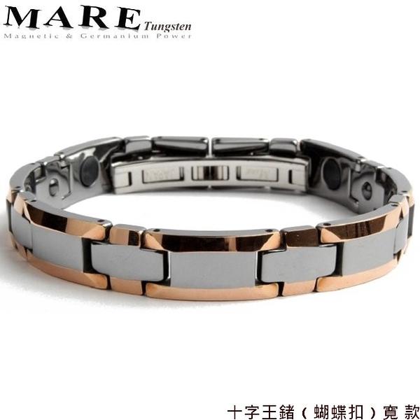 【MARE-鎢鋼】系列:十字王鍺﹙ 蝴蝶扣﹚寬 款