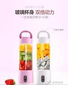 USB榨汁機 榨汁杯電動便攜 小型充電式隨身抖音同款迷你水果無線炸汁機 樂芙美鞋