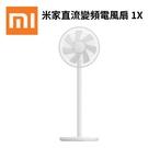 米家直流變頻電風扇X1 (台灣公司貨 保固一年)