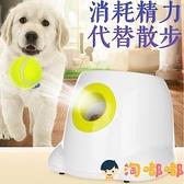 狗狗玩具球網球發射器自動扔球發球投球彈球機寵物【220V】【淘嘟嘟】