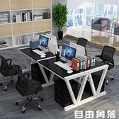 職員辦公桌簡約現代4人位桌椅組合員工電腦26人屏風卡位辦公桌椅  自由角落