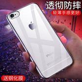 蘋果6手機殼iPhone6透明套硅膠軟膠6s潮男i6P女款6Plus超薄新款六