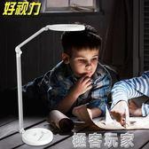 好視力護眼台燈書桌大小學生兒童學習led保視力床頭臥室護眼燈 igo 220V 極客玩家