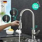 德國萬向無鉛伸縮304不銹鋼抽拉式廚房水...