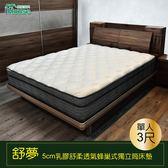 IHouse-舒夢 5cm乳膠舒柔透氣蜂巢式獨立筒床墊-單人3尺