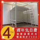 【空間特工】《簡約架高床架》雙人床架 挑...