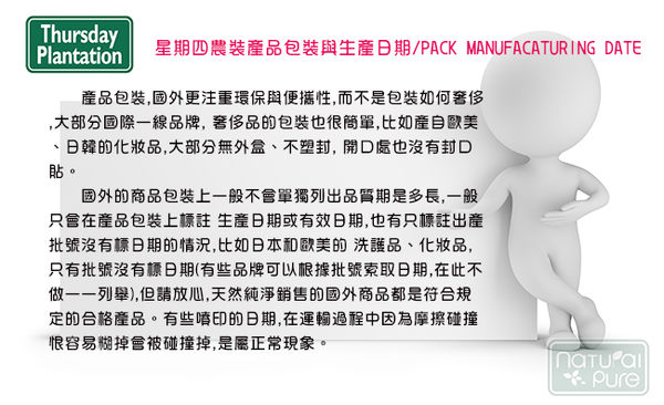 星期四農莊茶樹凝膠Tea Tree Medicated Gel For Acne【台安藥妝】