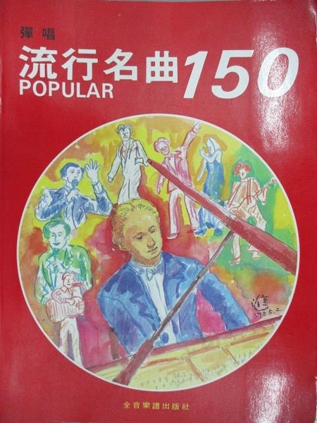 【書寶二手書T9/音樂_DBU】彈唱流行名曲150