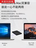 行動硬盤 希捷移動硬盤睿銘1t USB3.0支持Mac外置存儲1tb移動硬移動盤 WJ米家
