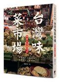 台灣味菜市場