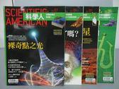 【書寶二手書T6/雜誌期刊_PEC】科學人_85~90期間_4本合售_裸奇點之光等