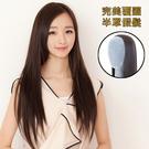 韓系 唯美氣質長直髮-仿真半罩式假髮-耐熱纖維【MW018】☆雙兒網☆