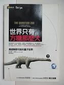 【書寶二手書T5/科學_B1C】世界只有方糖那麼大_馬克斯‧尚