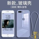 蘋果8plus手機殼iPhone7超薄硅膠攝像頭全包iPhone8p防摔【雲木雜貨】