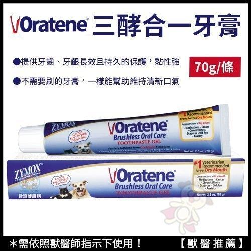 『寵喵樂旗艦店』【單入】Oratene 三酵合一牙膏-70g 醫生推薦產品-需依照獸醫師指示下使用