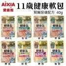 *King*【單包】日本愛喜雅AIXIA-11歲健康軟包腎臟保健配方 40g/包 多種可選