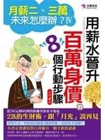 二手書博民逛書店《月薪二、三萬,未來怎麼辦?IV:用薪水晉升百萬身價的8個行動步