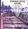 二手書R2YB 2016年12月《建築物設置太陽光電成果專輯 無CD》高雄市政府