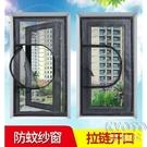 防蚊紗窗魔術貼隱形可拆卸家用窗紗防貓網自裝簡易紗窗自粘型沙窗 快速出貨
