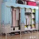布衣櫃雙人組裝經濟型鋼管加粗加固簡易布藝收納衣櫥加厚櫃大號 qz2012【野之旅】
