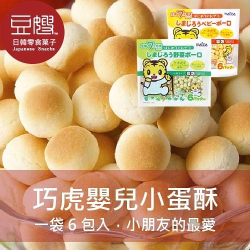 【豆嫂】日本零食 前田製果 巧虎嬰兒小蛋酥(原味/野菜) 六包入