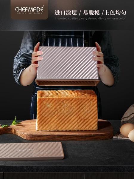 烘焙模具 糕點蛋糕模具 吐司模具450克帶蓋面包模具250g家用300g土司盒烘焙工具