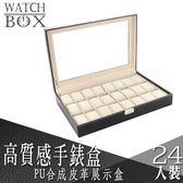 【狐狸跑跑】24入裝 高質感手錶盒 PU合成皮革 展示盒 裝飾盒 展現盒 收納盒 保護盒
