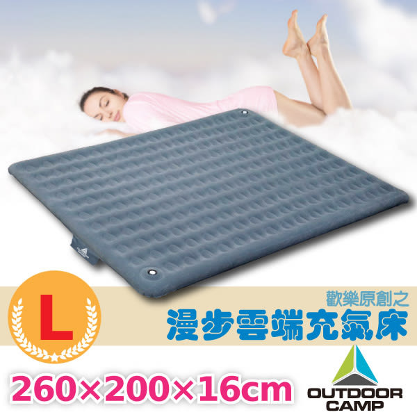 【OUTDOOR CAMP】漫步雲端 獨立筒充氣床墊 L號 OC-301L【阿爾卑斯戶外】