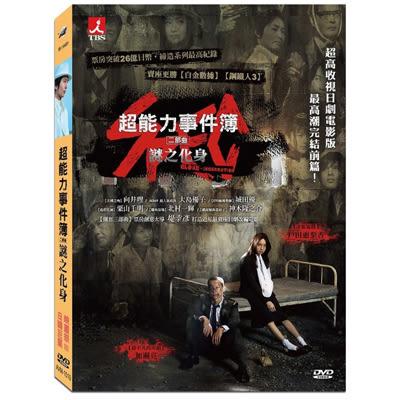 超能力事件簿二部曲:謎之化身DVD