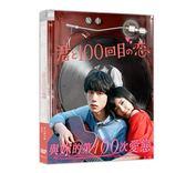 【停看聽音響唱片】【DVD】與妳的第100次愛戀