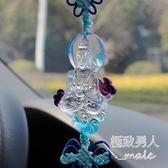 新款古法琉璃汽車掛件蓮花觀音菩薩平安符SMY4784【極致男人】