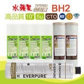 水蘋果居家淨水~ 水蘋果公司貨 EVERPURE BH2 濾心 + EssenPure高品質前置濾心6支組(5微米PP+CTO)