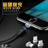『潮段班』【VR000007 】蘋果安卓急速磁力轉接頭傳輸線數據線充電線手機充電線三星IOS iphoneX
