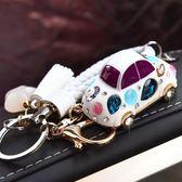 年終盛宴  經典鑲鉆水晶小汽車鑰匙扣男女情侶款汽車鑰匙掛件精致禮品  初見居家