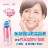 Miccosmo胎盤素白肌美容液 ◆86小舖 ◆