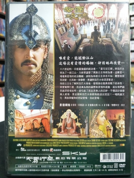 挖寶二手片-D85-正版DVD-電影【帝國玫瑰 上+下】-赫利希克羅桑 艾許維亞瑞伊(直購價)