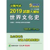 公職考試2019試題大補帖【世界文化史】(101~107年試題)
