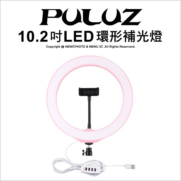 PULUZ 胖牛 LED環形補光燈 10.2吋 粉色 360度旋轉 可調光 USB接口 直播 美顏【可刷卡】薪創數位