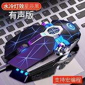 滑鼠 机械鼠标有线电竞游戏专用静音无声加重USB外接水冷电脑笔记本【快速出貨八折優惠】