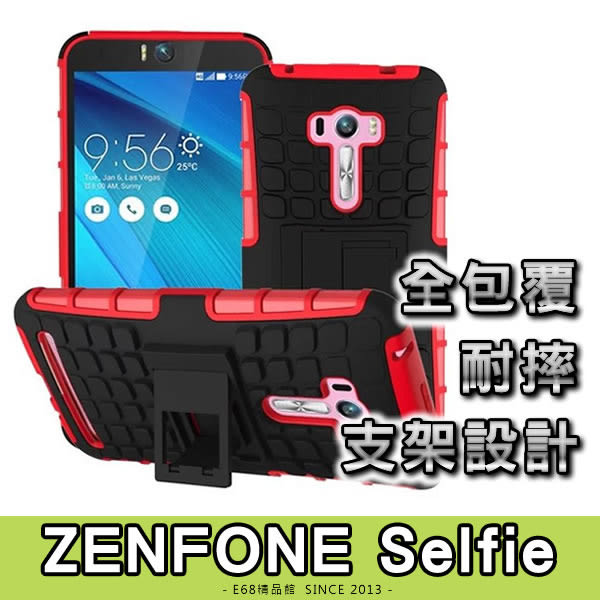 E68精品館 輪胎紋 手機殼 華碩 ZenFone Selfie 可立支架 矽膠軟殼 防摔防震 保護套 保護殼 手機套 ZD551