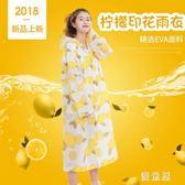 雨衣 女成人雨衣韓版時尚小清新個性連體帶有袖防水大人雨披 QQ4999『優童屋』