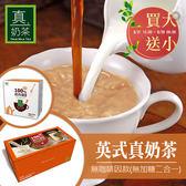 歐可茶葉 真奶茶 無咖啡因無糖款瘋狂福箱(50包/箱)