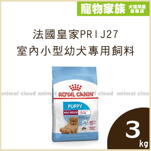 寵物家族-【活動促銷】法國皇家PRIJ27室內小型幼犬專用飼料3kg