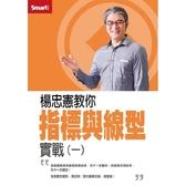 楊忠憲教你  指標與線型實戰(一)DVD(拆封不退)