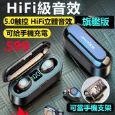 (現貨24小時快出)F9觸摸藍芽耳機5.0無線雙耳入耳式HIFI音質  (pink Q 時尚女裝)