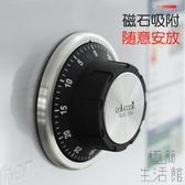 廚房定時器創意時間提醒器304不銹鋼倒計時器冰箱貼【極簡生活】