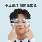 眼部按摩儀 儀眼部按摩器恒溫加熱敷緩解眼睛疲勞配輕音樂 雙十二特惠