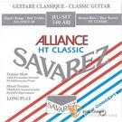 SAVAREZ 540ARJ(高張力+標準張力)古典吉他弦【法國製/540-ARJ/540 ARJ】